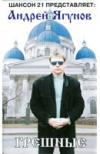 Андрей Ягунов «Грешные» 2002