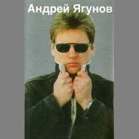 Андрей Ягунов