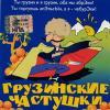 Грузинские частушки 2006 (CD)