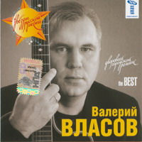 Валерий Власов The BEST 2007 (CD)