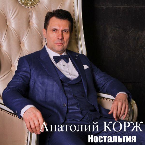 Анатолий Корж Ностальгия 2019