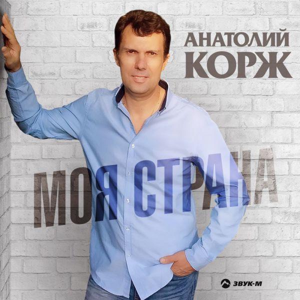Анатолий Корж Моя страна 2020