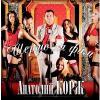 Шерше-ля-фам 2010 (CD)