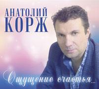 Анатолий Корж «Ощущение счастья» 2017
