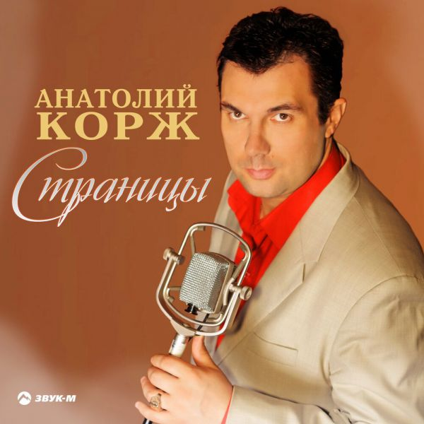 Анатолий Корж Страницы 2020