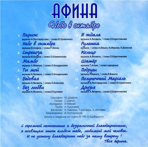 Афина Небо в октябре 2006 (CD)