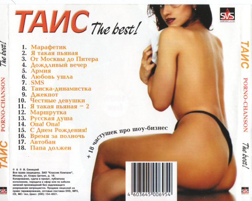Таис The best 2005
