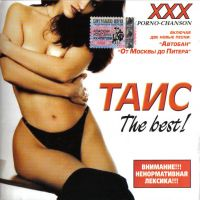 Афина The best 2005 (CD)
