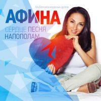 Афина (Таис) «Песня напополам» 2015