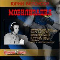 Юрий Белоусов «Мобилизация» 2002