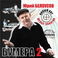 Юрий Белоусов «Бумера 2» 2008