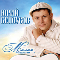 Юрий Белоусов «Милая» 2015