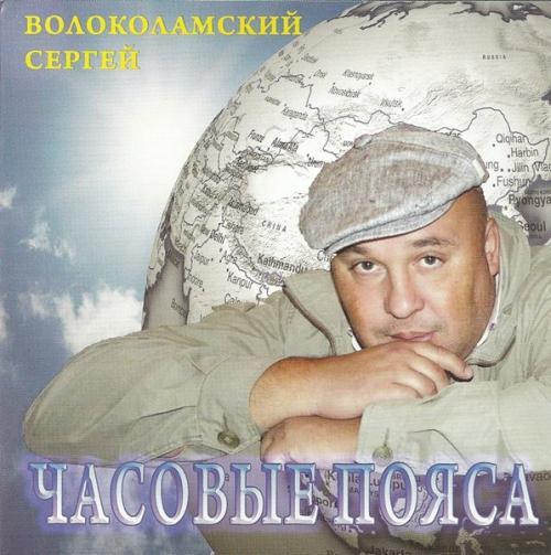 Сергей Волоколамский Часовые пояса 2008