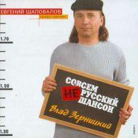 Влад Зерницкий Совсем не русский шансон 2004