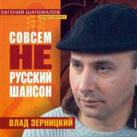 Влад Зерницкий «Совсем не русский шансон» 2004