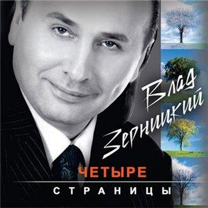Влад Зерницкий Четыре страницы 2008