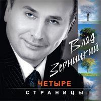 Влад Зерницкий «Четыре страницы» 2008