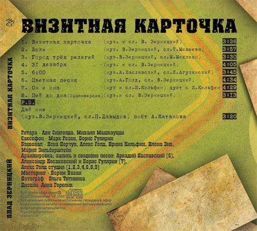 Влад Зерницкий Визитная карточка 2012