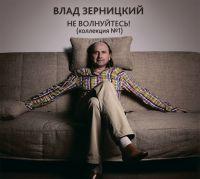 Влад Зерницкий «Не волнуйтесь!» 2017