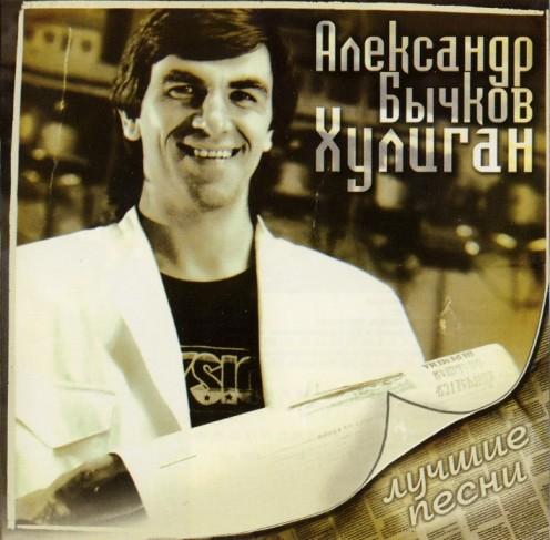 Александр Бычков Хулиган 2008