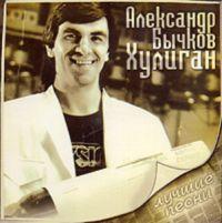 Александр Бычков «Хулиган» 2008