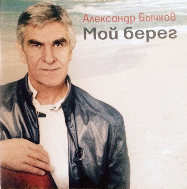 Александр Бычков Мой берег 2015