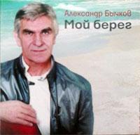 Александр Бычков «Мой берег» 2015