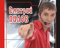 Дмитрий Пилов