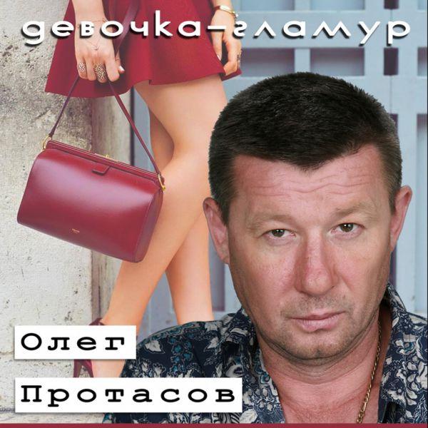Олег Протасов Девочка-гламур 2013