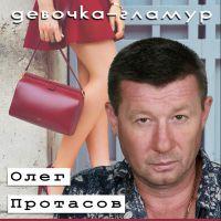 Олег Протасов «Девочка-гламур» 2013