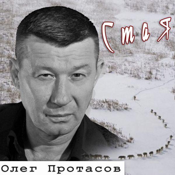 Олег Протасов Стая 2018