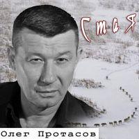 Олег Протасов «Стая» 2018