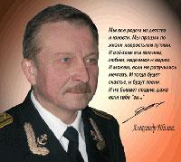 Александр Шилин