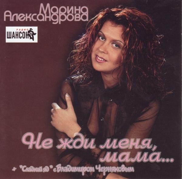 Марина Александрова Не жди меня мама 2003