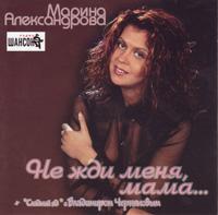 Марина Александрова «Не жди меня мама» 2003