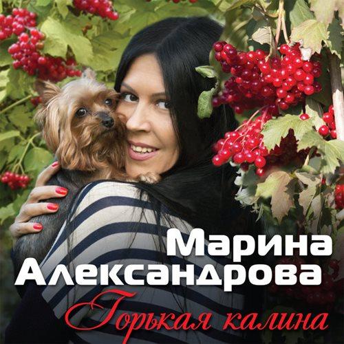 Марина Александрова Горькая калина 2015