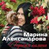 Горькая калина 2015 (CD)