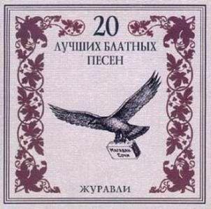 Группа Американка Серия 20 лучших блатных песен Журавли 2002