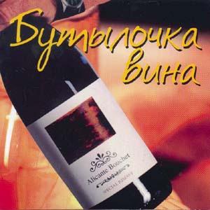 Группа Американка Серия Легенды блатной песни Бутылочка вина 2002