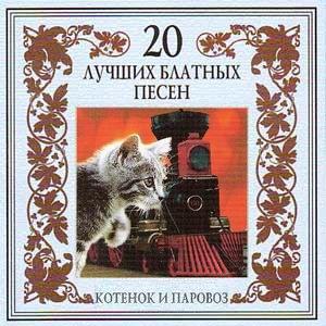 Группа Американка Серия 20 лучших блатных песен Котёнок и паровоз 2002