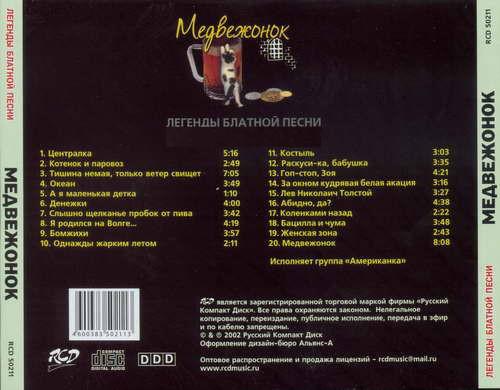 Группа Американка Серия Легенды блатной песни Медвежонок 2002
