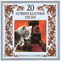 Группа Американка «Котёнок и паровоз» 2002