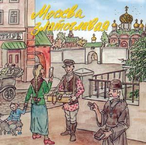Группа Американка Серия Золотая коллекция Москва златоглавая 2002