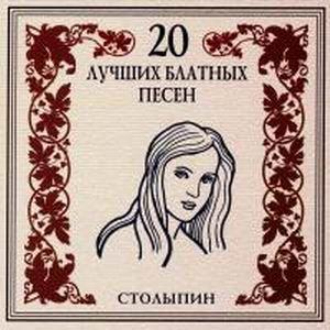 Группа Американка Серия 20 лучших блатных песен Столыпин 2002