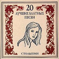 Группа Американка «Столыпин» 2002