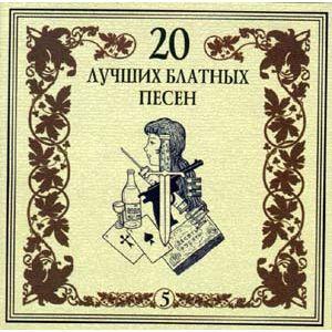 Группа Американка Серия 20 лучших блатных песен Колода карт 2002