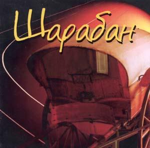 Группа Американка Серия Легенды блатной песни Шарабан 2002