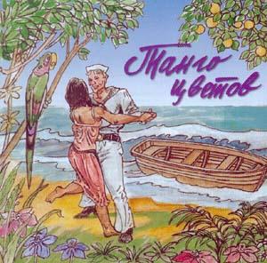 Группа Американка Серия Золотая коллекция Танго цветов 2002