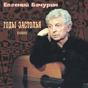 Евгений Бачурин Годы застолья (Избранное) 2002
