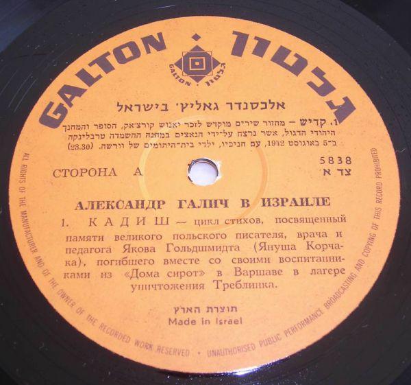 Александр Галич Галич в Израиле 1975 (LP). Виниловая пластинка